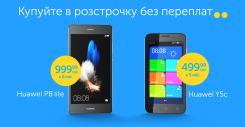 Kyivstar. Huawei
